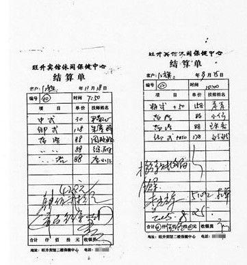 北京9名党异性参与干部洗浴旅游服务被查(图)6月的湖南按摩攻略图片