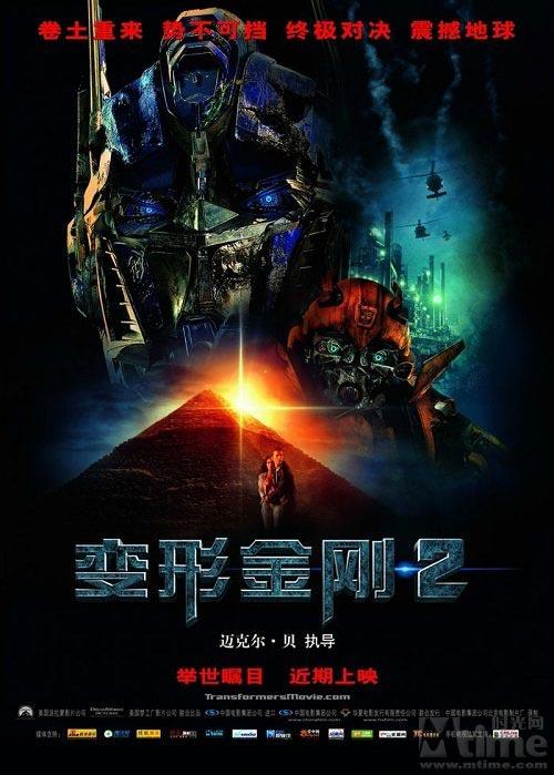 《变形金刚2》中文版海报