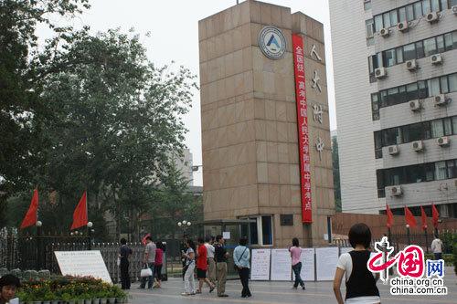 中国人民大学附属中学高考考点(实习生 夏丽梅摄)