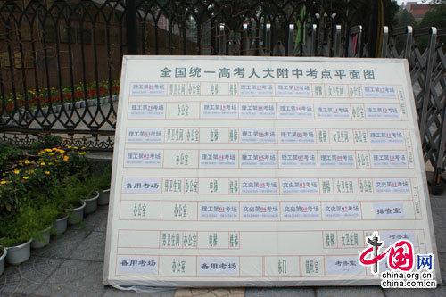 中国人民大学附属中学门口高考平面图(实习生 夏丽梅摄)