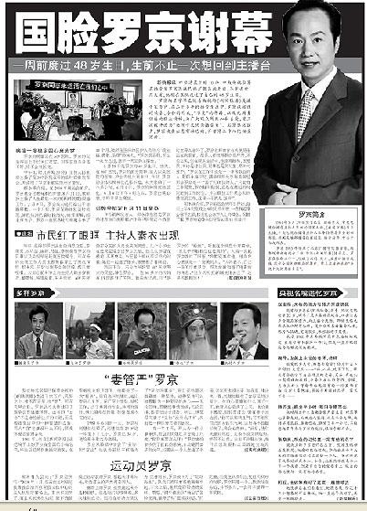 《新快报》整版报道罗京逝世消息