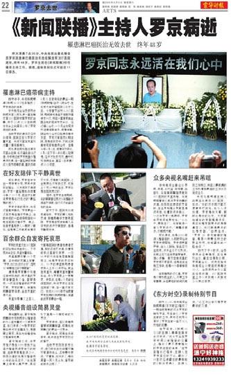 《京华时报》