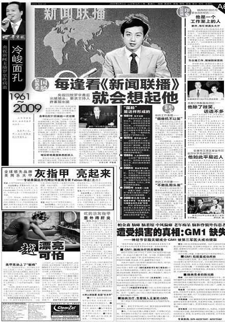 《华商报》整版报道罗京逝世消息