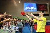 图文:中国乒乓球公开赛友谊赛 王励勤抛球
