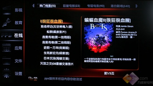 一键上网看电影 长虹iTV42876L电视评测