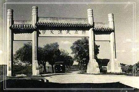 国立武汉大学牌楼
