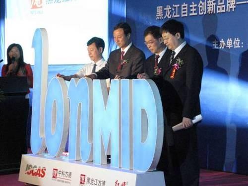 """黑龙江自主品牌""""龙迈""""数码科技产品发布会在哈召开"""