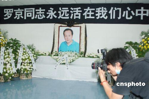6月5日14:30,因病逝世的央视著名主持人罗京灵堂布置完毕,接受社会吊唁。