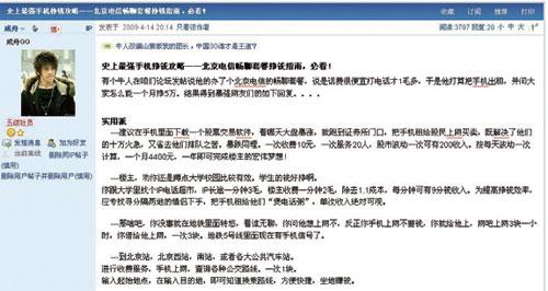 北京电信畅聊套餐营销案例解析-搜狐IT