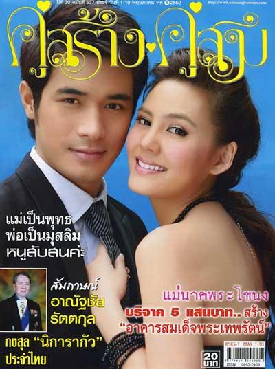 《云上的宝石》杂志封面