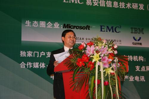 工业和信息化部软件服务业司陈英副司长