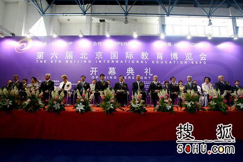 北京教育博览会开幕