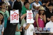 图文:[中超]国安1-0天津 球迷标语侮辱天津
