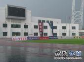 图文:[中甲]广东3-1南昌 雨下得很大