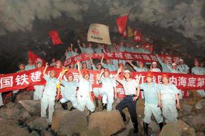 庆祝海底隧道贯通