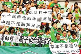 北京球迷打出的标语
