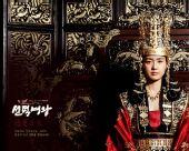 组图:《善德女王》华美壁纸 李瑶媛端庄贵气