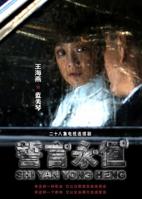 王海燕饰演蓝美琴