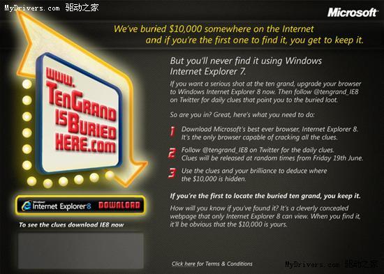 微软澳大利亚发起IE8寻宝行动:找网站得一万澳元