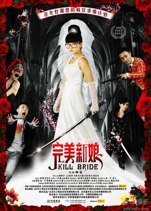 《完美新娘》黑色主海报最终