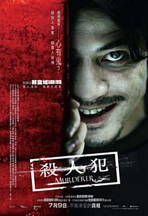 郭富城的惊吓表情令人不寒而慄,地铁海报都要遮去他半边凶狠眼神。
