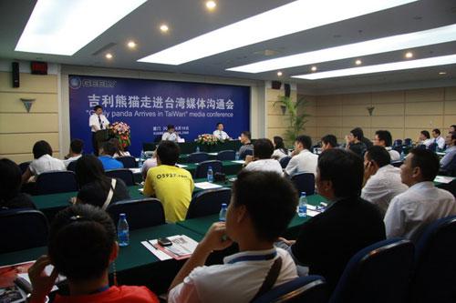 吉利熊猫走进台湾媒体沟通会现场