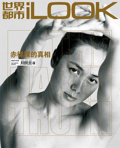 素颜蒋雯丽登上《iLook》6月号封面