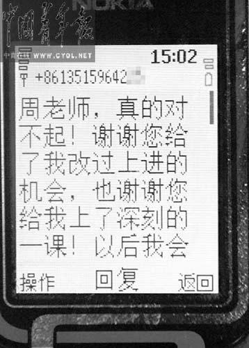 2005年6月21日晚周立华发给周泽的短信之一。短信写道:周老师,真的对不起!谢谢您给了我改过上进的机会,也谢谢您给我上了深刻的一课。