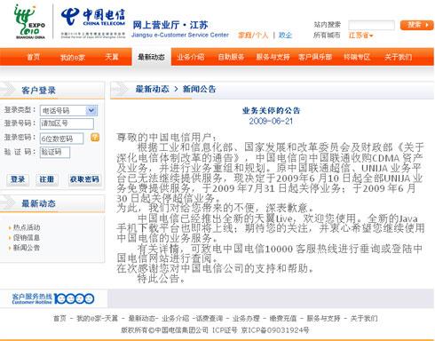 江苏电信网站公告