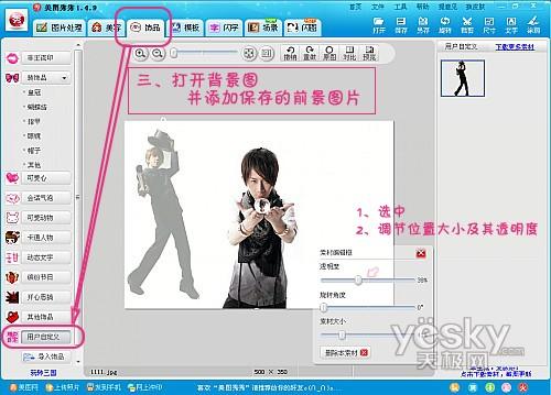 美图秀秀打造刘谦论坛个性签名图