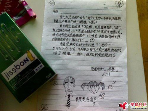女儿给父亲的礼物和书信