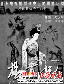 7月份,《杨贵妃秘史》将在运城正式开拍