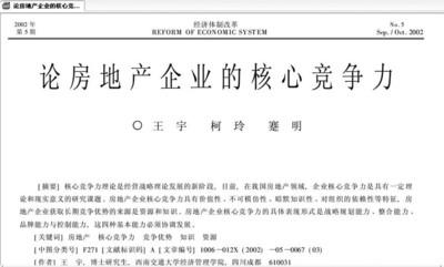 画圈处为两篇论文相似之处(节选)晨报截图