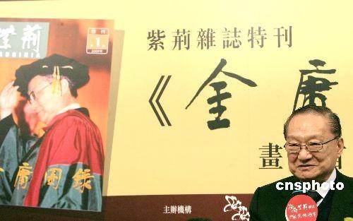 四月六日,由香港紫荆杂志社编印的特刊《金庸图录》在香港正式出版发行。在金庸先生个人收藏的各个历史时期的数千帧图片和数百件实物、资料、手稿中,精选有代表性的约三百帧(件)。这是金庸先生首次对外公开他的个人资料,绝大多数图片为首次发表。图为金庸教授出席首发仪式并讲话。 中新社发 张勤 摄