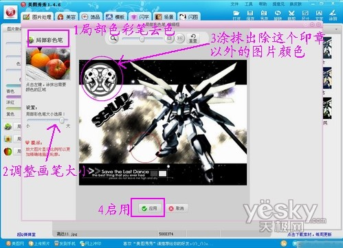 美图秀秀帮你设计PSP经典游戏酷炫桌面