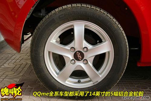 奇瑞 QQme 实拍 外观 图片