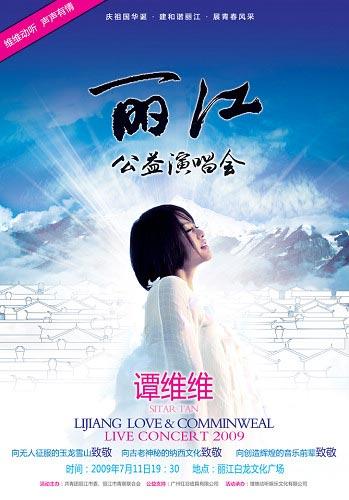 谭维维丽江演唱会海报