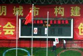 图文:[中超]广州VS北京 手动更新比分牌