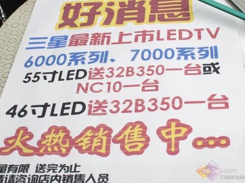 买LED就送32寸液晶 三星超薄电视促销