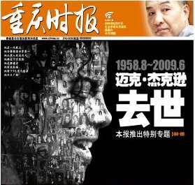 《重庆时报》迈克・杰克逊去世