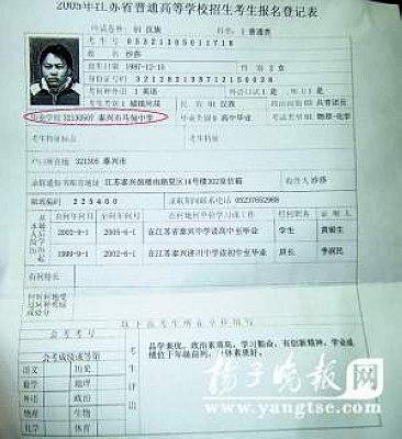 """上图为泰兴中学毕业的沙莎被改成了""""马甸中学""""。"""