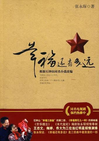 《幸福还有多远》书籍
