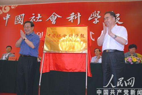 全国政协副主席、中国社会科学院院长陈奎元、国家新闻出版总署署长柳斌杰为《中国社会科学报》揭牌