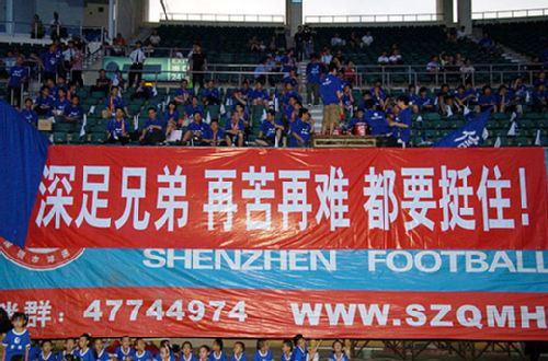 图文:[中超]深圳VS成都 球迷标语挺深足