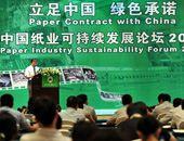 中国纸业可持续发展论坛
