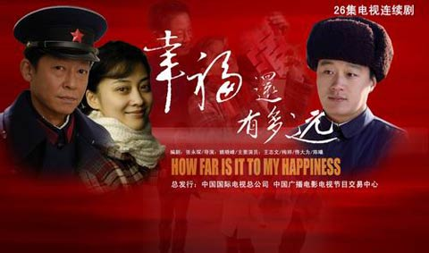 《幸福还有多远》海报