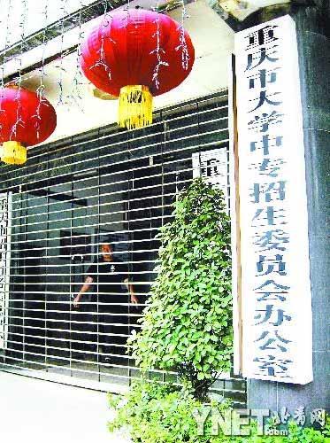 """今年高考结束后,重庆市招办成了""""违规加分风波""""的中心"""
