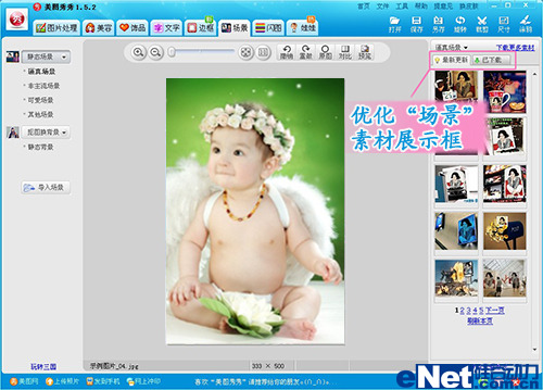 妈妈必备 美图秀秀1.5.2正式版发布