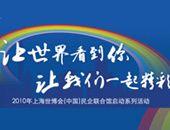 中国民营企业高峰论坛