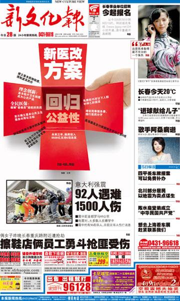 新文化报报刊封面欣赏